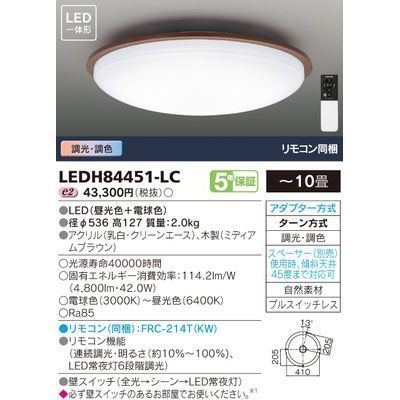 東芝 LEDシーリングライト(10畳用) LEDH84451-LC