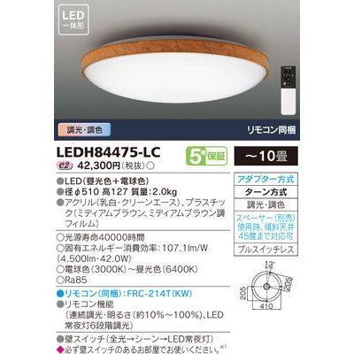 東芝 LEDシーリングライト(10畳用) LEDH84475-LC
