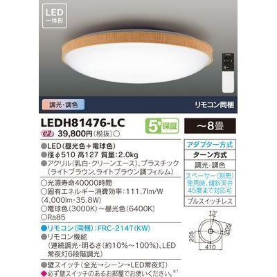 東芝 LEDシーリングライト(8畳用) LEDH81476-LC