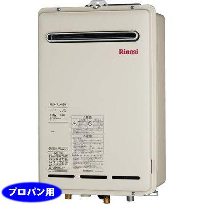 リンナイ 24号ガス給湯器 屋外壁掛型 (プロパンガス用LPG) RUX-A2403W-LP