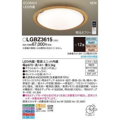 パナソニック LEDシーリングライト12畳調色エコナビ LGBZ3615