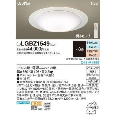 パナソニック LEDシーリングライト8畳用調色 LGBZ1549