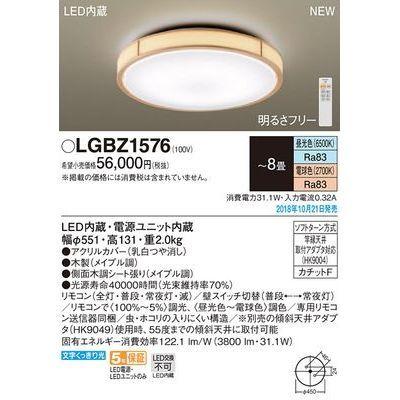 パナソニック LEDシーリングライト8畳用調色 LGBZ1576
