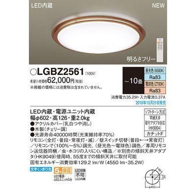 パナソニック LEDシーリングライト10畳用調色 LGBZ2561