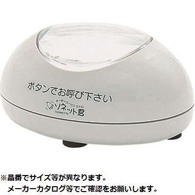 その他 ソネット君 卓上型送信機(空席情報仕様) ライトグレー STR-TSG 4562216400181