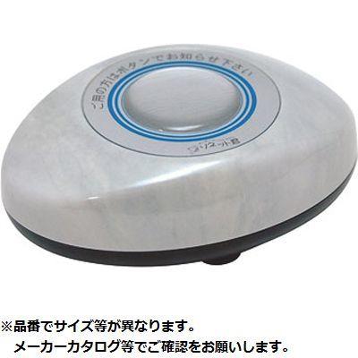 その他 ソネット君 スリム型送信機 マーブルグレー STR-SMG 05-0634-0604【納期目安:2週間】