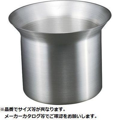 中尾アルミ製作所 キング アルミカス入 中 KND-001085