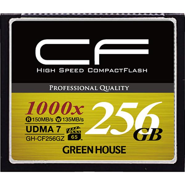グリーンハウス コンパクトフラッシュ1000倍速 VPG-65 256GB GH-CF256GZ