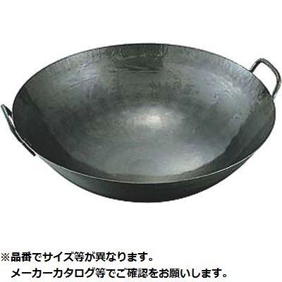 カンダ 鉄打出中華鍋 1.6mm(取手溶接)51cm 05-0039-0608【納期目安:1週間】