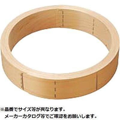 カンダ 桧中華セイロ 台輪 54cm 05-0139-0313