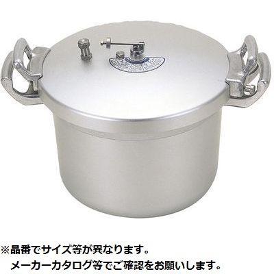 その他 ホクア 業務用圧力鍋 24L KND-007124