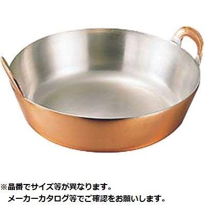 カンダ 銅揚鍋 48cm 05-0028-0708