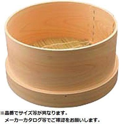 カンダ 桧和セイロ(羽釜用) 33cm 底裏内径345(4穴) 05-0137-0404
