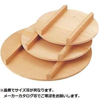 カンダ 飯台 蓋 75cm 05-0238-0215【納期目安:1週間】