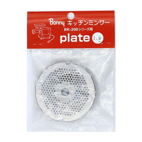その他 ボニー キッチンミンサー BK-200・220用プレート 1.9mm 05-0345-0402【納期目安:1週間】
