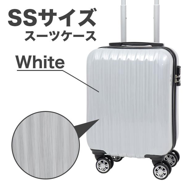 SISエスアイエス 16インチスーツケース300円コインロッカーに収納可能なコンパクトサイズ【白】 LYP0112-WH