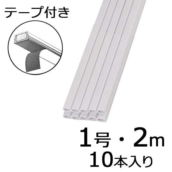 オーム電機 テープ付きモール(白/1号/2m/10本入り) DZ-PMT12-W10P