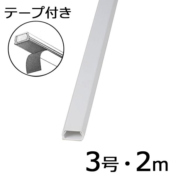 オーム電機 【5個セット】テープ付きモール(白/3号/2m) DZ-PMT32W