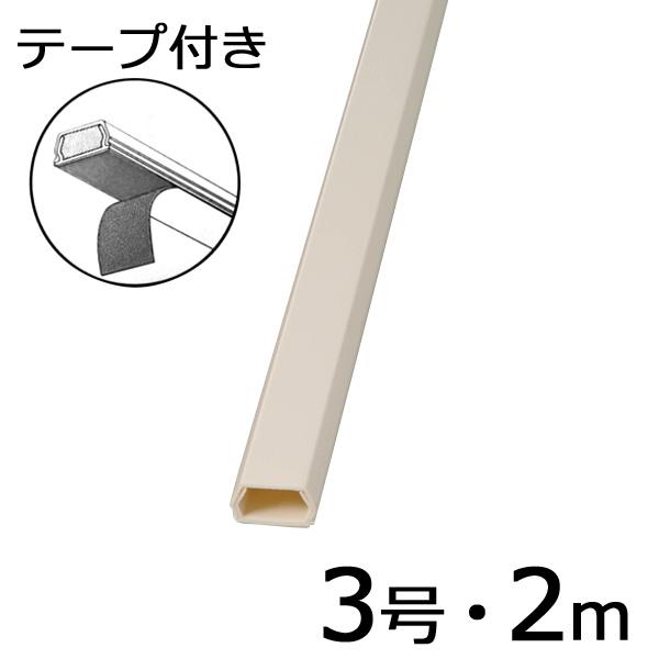 オーム電機 【5個セット】テープ付きモール(ミルキー/3号/2m) DZ-PMT32MW