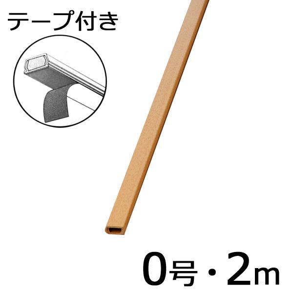 オーム電機 【10個セット】テープ付きモール(木目・ライト/0号/2m) DZ-WMT02-RT