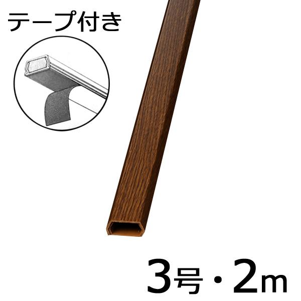 オーム電機 【5個セット】テープ付きモール(木目・チーク/3号/2m) DZ-WMT32TK