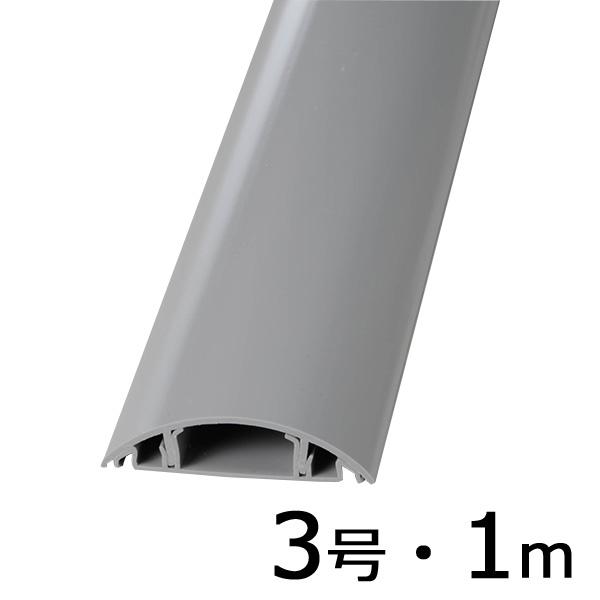 オーム電機 【3個セット】プロテクター(グレー/3号/1m) DZ-PT3H