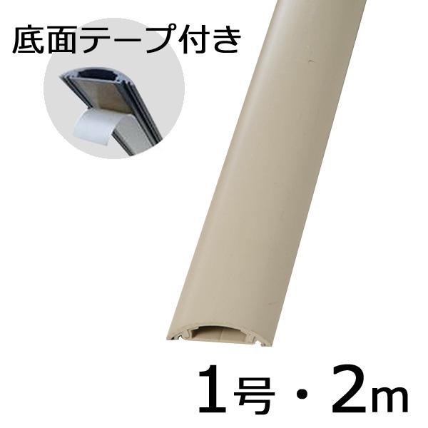 オーム電機 【3個セット】テープ付きプロテクター(ベージュ/1号/2m) DZ-PTT12/BE