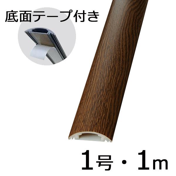 オーム電機 【3個セット】テープ付きプロテクター(木目・チーク/1号/1m) DZ-MPTT1/TH