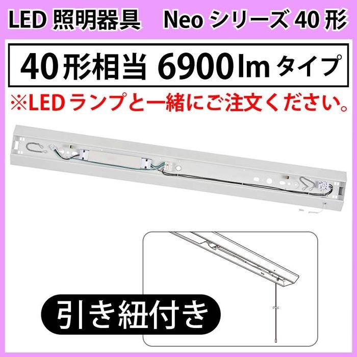 オーム電機 LEDベースライト【照明器具】(40形・6900lm用/引き紐付き) LT-BBV40156P