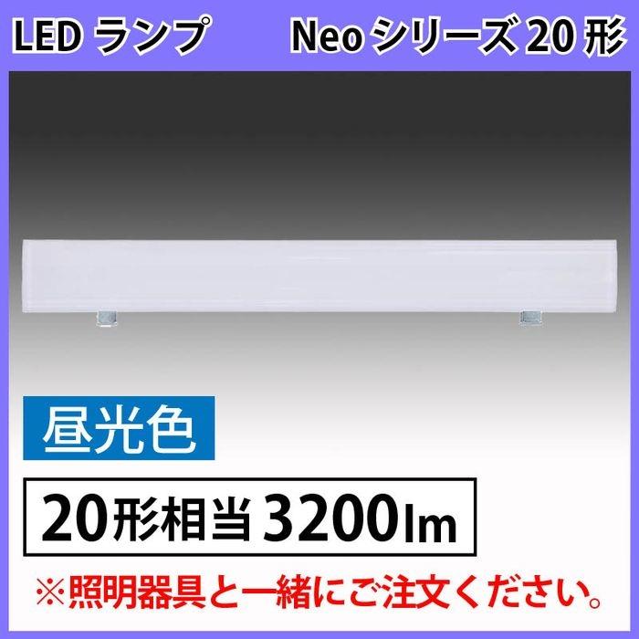 オーム電機 LEDベースライト【ランプ】(20形相当/3200lm/昼光色) LT-BL203D