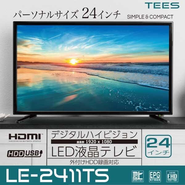 ティーズネットワーク 24V型デジタルハイビジョン外付けHDD録画対応液晶テレビ LE-2411TS