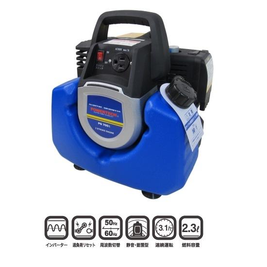 パワーテック インバーター発電機PGシリーズ(ガソリンエンジン)(※屋外専用) PG700i