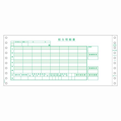 ヒサゴ コンピュータ用帳票 ドットプリンタ用 GB153 (250セット) 4902668010666