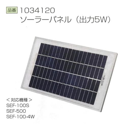 スイデン ソーラーパネル (1034120) 4538634034123