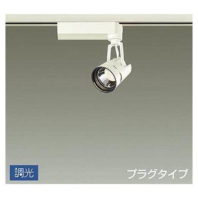 DAIKO LEDスポットライト 10W 電球色(3000K) LZ0.5C LZS-91751YW
