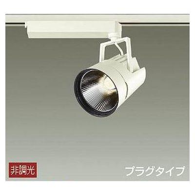DAIKO LEDスポットライト 43W 白色(4000K) LZ4C LZS-91766NW