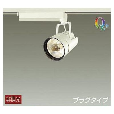 DAIKO LEDスポットライト 25W Q+ 電球色(3000K) LZ2C LZS-91758YWV