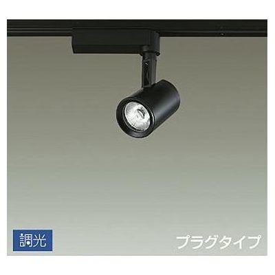 DAIKO LEDスポットライト 14.5W 電球色(3000K) LZ1C LZS-91741YBE