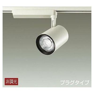DAIKO LEDスポットライト 43W 温白色(3500K) LZ4C LZS-91746AWE