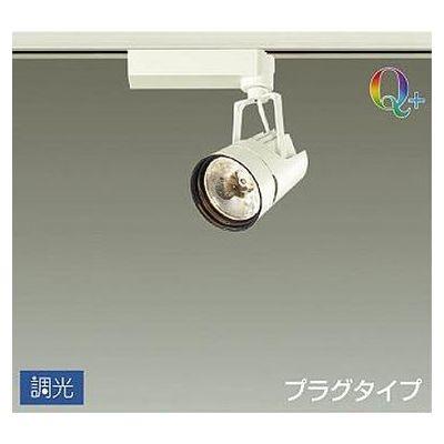 DAIKO LEDスポットライト 15W Q+ 白色(4000K) LZ1C LZS-91755NWV