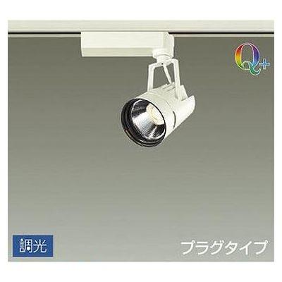 DAIKO LEDスポットライト 15W Q+ 白色(4000K) LZ1C LZS-91756NWV