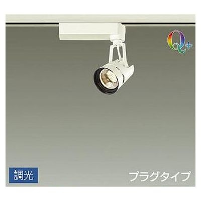 DAIKO LEDスポットライト 10W Q+ 電球色(3000K) LZ0.5C LZS-92135YWV