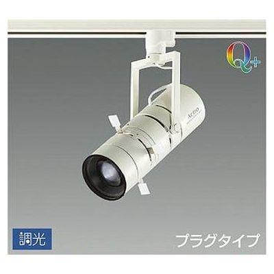 DAIKO LEDスポットライト 15W Q+ 白色(4000K) LZ1C LZS-92646NWV