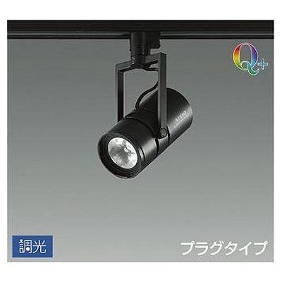 DAIKO LEDスポットライト 15W Q+ 電球色(3000K) LZ1C LZS-92649YBV