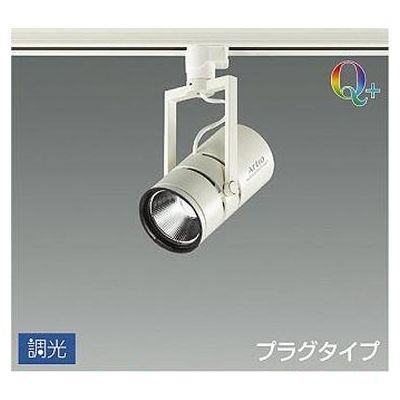 DAIKO LEDスポットライト 15W Q+ 白色(4000K) LZ1C LZS-92651NWV