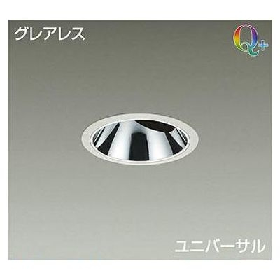 DAIKO LEDダウンライト 23W/25W Q+ 白色(4000K) LZ2C LZD-92020NWV