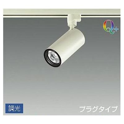 DAIKO LEDスポットライト 10W Q+ 電球色(2700K) LZ0.5C LZS-92536LWV