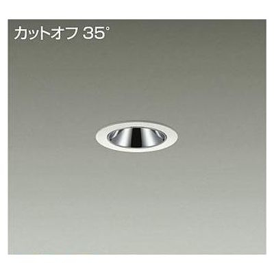 DAIKO LEDダウンライト LZD-92802LW