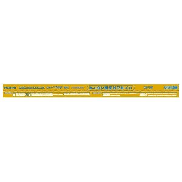 パナソニック 直管 パルックe-Day 40形10本 クール色 FL40SSECW37EF210K-C【納期目安:1週間】