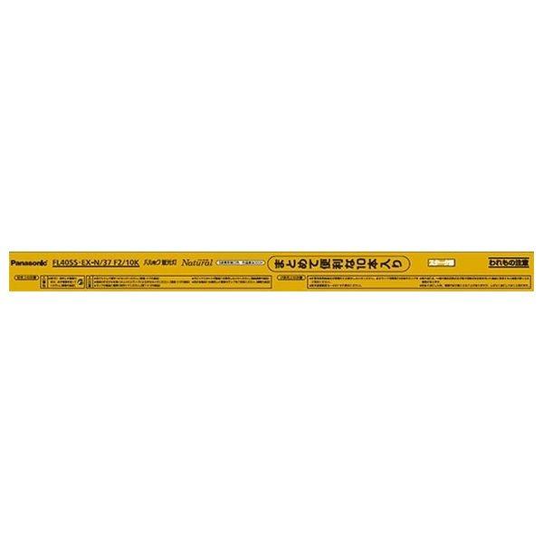 パナソニック 直管 パルック FL40形10本 パルック色 FL40SSEXN37F210K-D【納期目安:1週間】